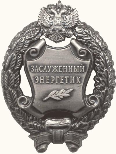 Почетные звания