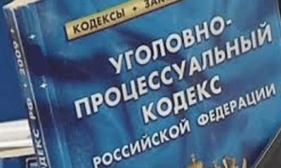 39 статья УК РФ