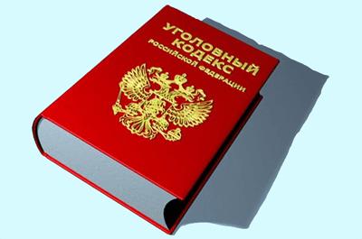 44 статья Уголовного Кодекса РФ