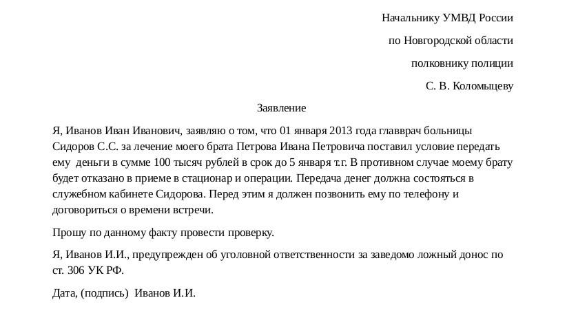 Казахстан Заявление В Прокуратуру Образец - фото 6