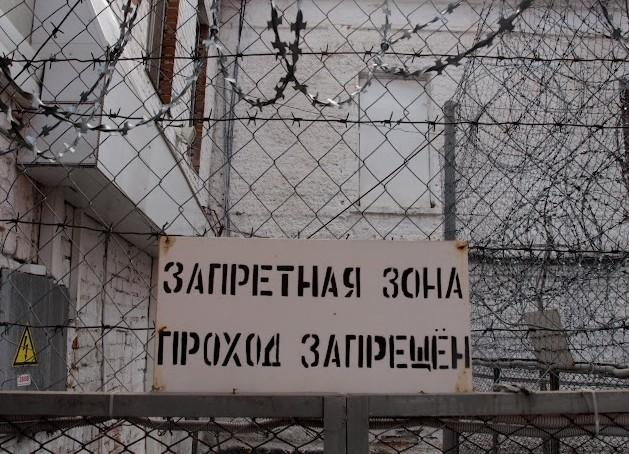 Особенности тюрьмы