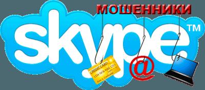 Шантаж в скайпе и вконтакте